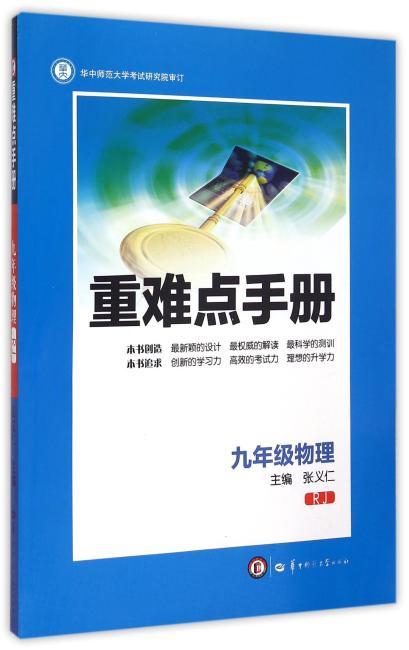 创新升级版重难点手册 九年级物理 RJ (第六版)