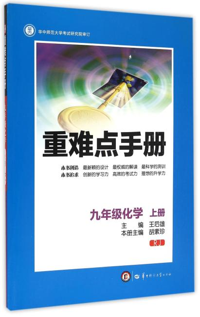 创新升级版重难点手册 九年级化学 上册 RJ(第九版)