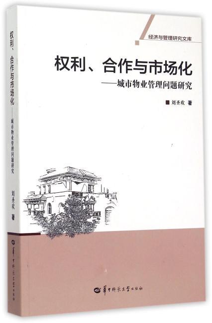 权利、合作与市场化——城市物业管理问题研究