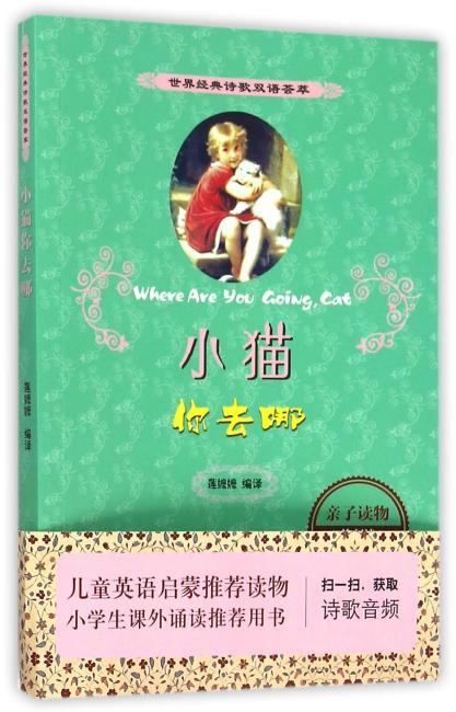 小猫你去哪  世界经典诗歌双语荟萃  英汉对照