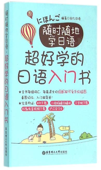 随时随地学日语.超好学的日语入门书(赠MP3下载与外教发音视频)