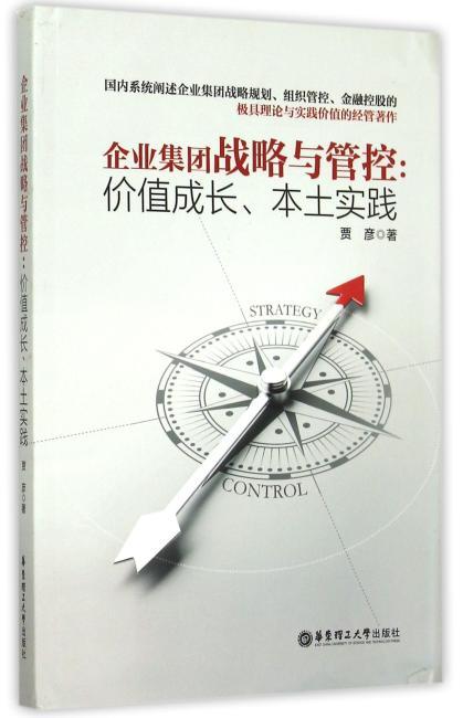 企业集团战略与管控:价值成长、本土实践