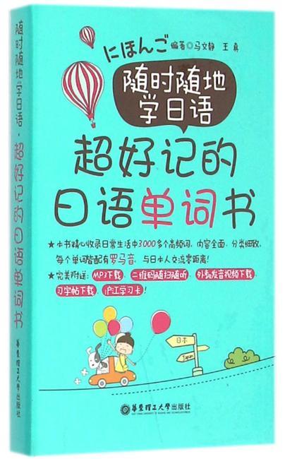 随时随地学日语.超好记的日语单词书(赠MP3下载与二维码随扫随听)
