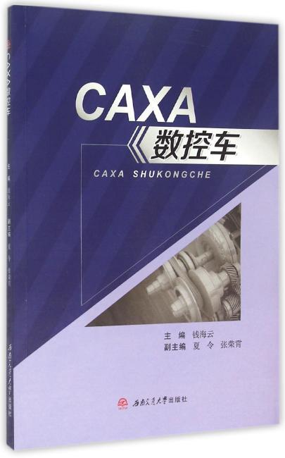 CAXA数控车