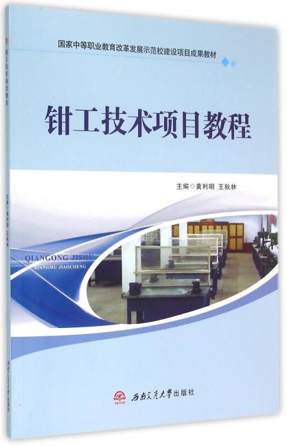 钳工技术项目教程
