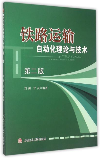 铁路运输自动化理论与技术(第二版)