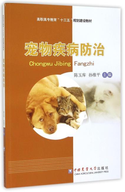 宠物疾病防治