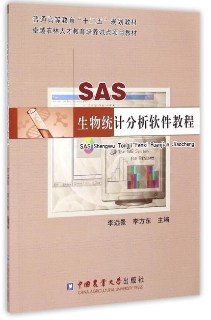 SAS生物统计分析软件教程