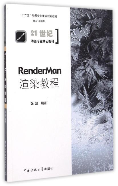 RenderMan渲染教程