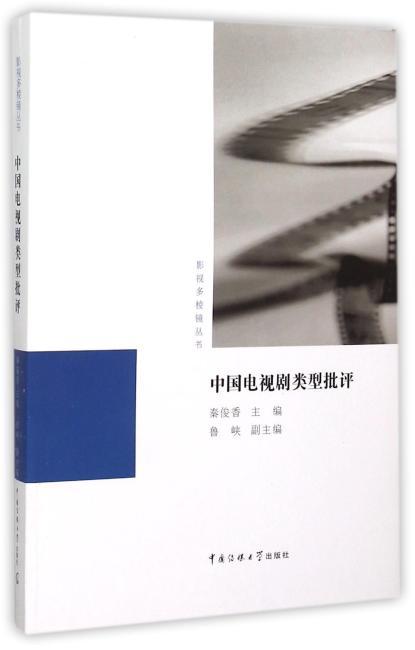 中国电视剧类型批评