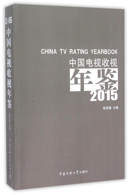 中国电视收视年鉴2015
