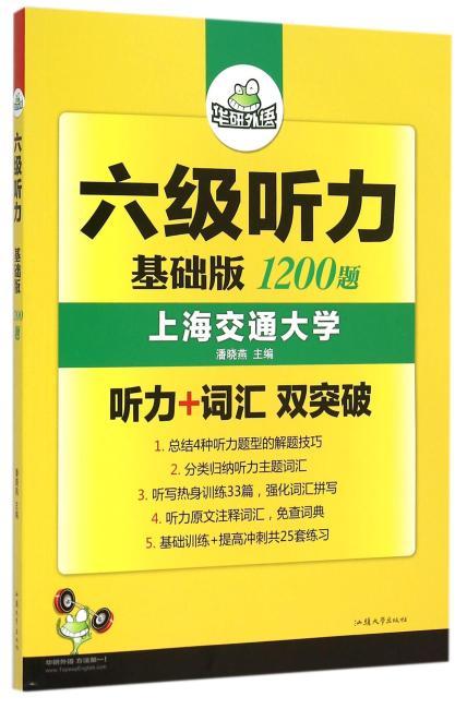 六级听力 1200题 华研外语