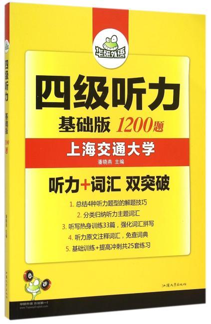 四级听力 1200题 华研外语