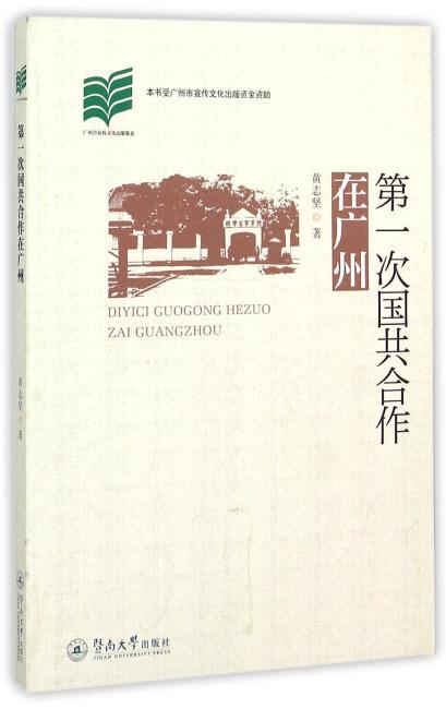 第一次国共合作在广州