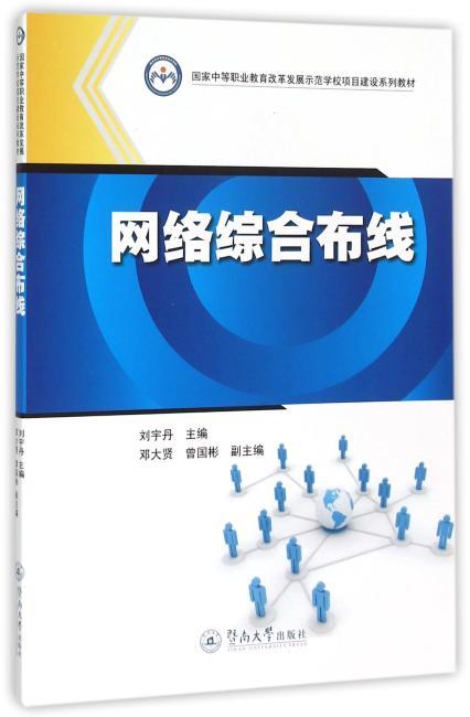 网络综合布线(国家中等职业教育改革发展示范学校项目建设系列教材)
