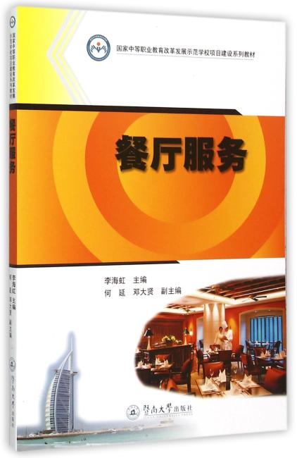 餐厅服务(国家中等职业教育改革发展示范学校项目建设系列教材)