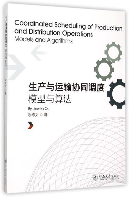生产与运输协同调度:模型与算法