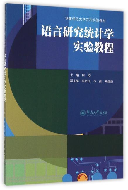 语言研究统计学实验教程