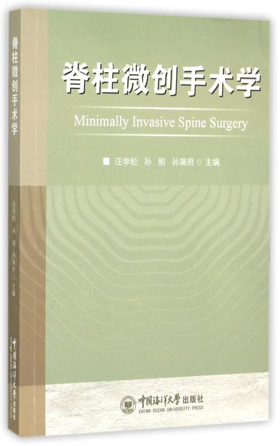 脊柱微创手术学