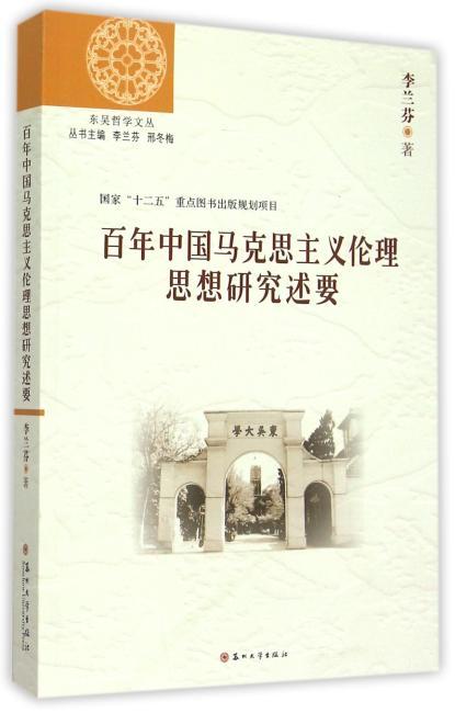 百年中国马克思主义伦理思想研究述要