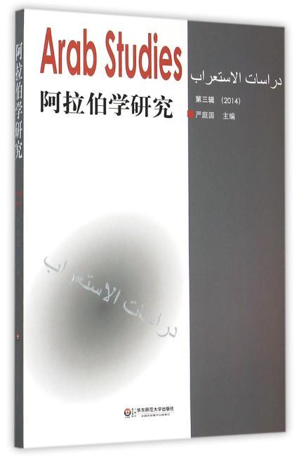 阿拉伯学研究(第三辑)