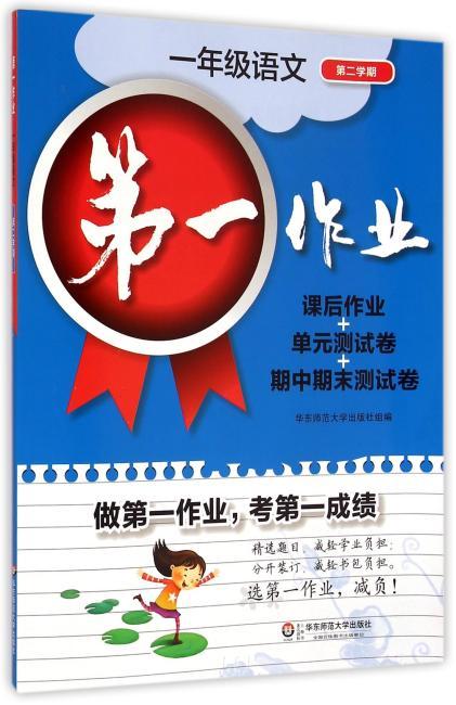 第一作业·一年级语文(第二学期)(修订版)