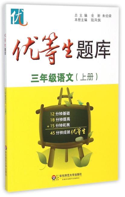 优等生题库·三年级语文(上册)