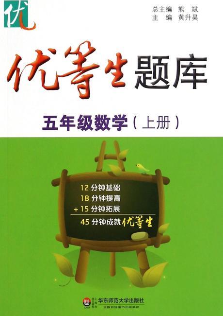 优等生题库·五年级数学(上册)