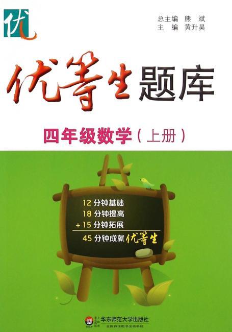 优等生题库·四年级数学(上册)