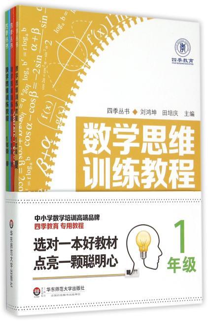数学思维训练教程(一年级)(四季教育)