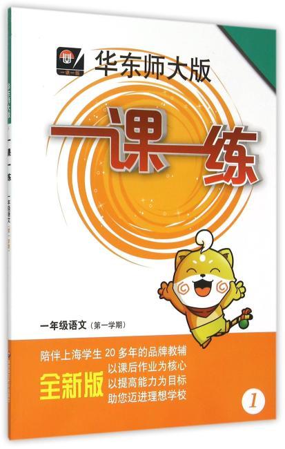 华东师大版一课一练 · 一年级语文(第一学期)