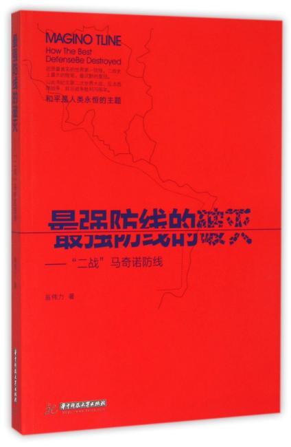 最强防线的破灭——二战马奇诺防线