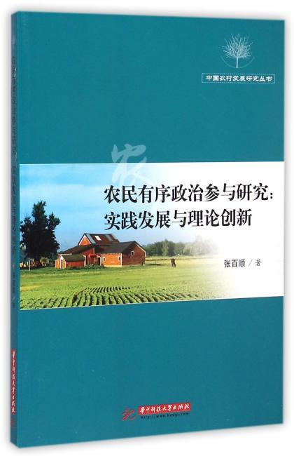 农民有序政治参与研究:实践发展与理论创新