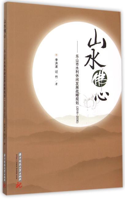 山水佛心——乐山市水利休闲发展战略规划(2016-2030)