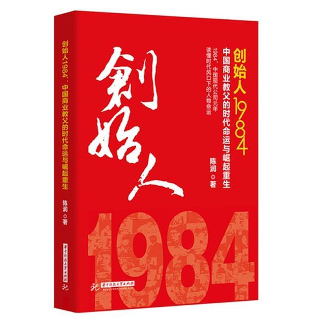 创始人1984