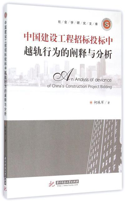 中国建设工程招标投标中越轨行为的阐释与分析