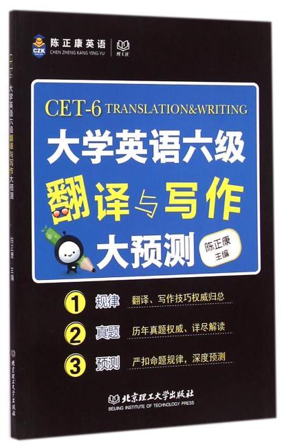 大学英语六级翻译与写作大预测 陈正康