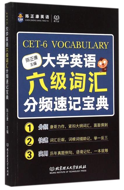 大学英语六级词汇分频速记宝典 陈正康英语