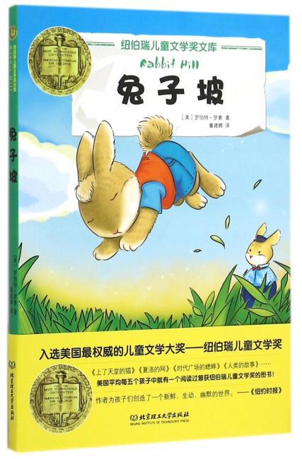 纽伯瑞儿童文学奖文库——兔子坡》(美国前总统夫人布什?劳拉倾情推荐的纽伯瑞金奖作品,每个孩子都必读的世界名著。阅读本书,让孩子与世界上最美的文学相遇。)