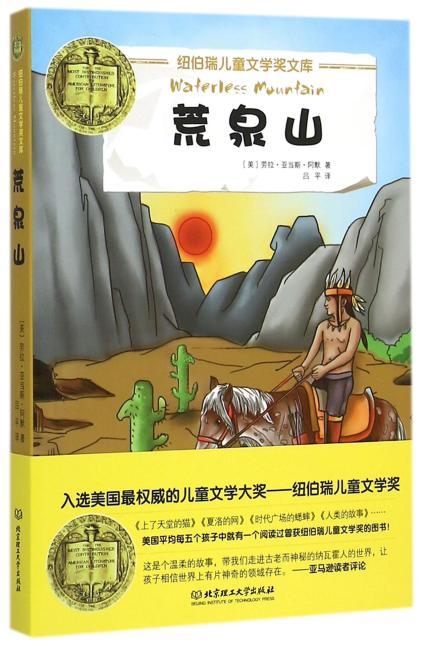 纽伯瑞儿童文学奖文库——荒泉山(美国前总统夫人布什?劳拉倾情推荐的纽伯瑞金奖作品,每个孩子都必读的世界名著。阅读本书,让孩子与世界上最美的文学相遇。)