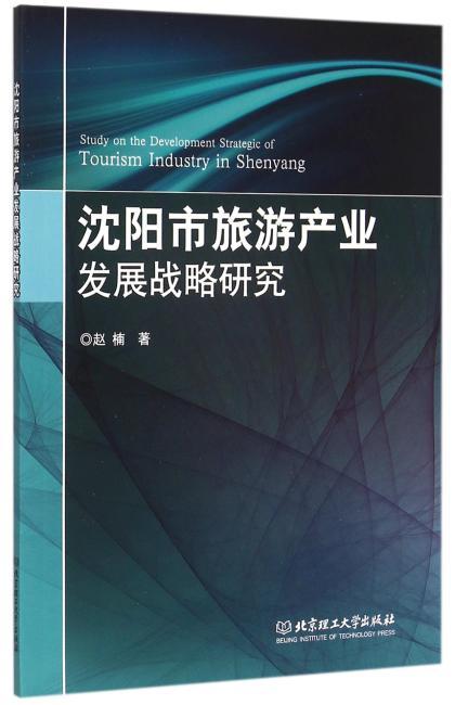沈阳市旅游产业发展战略研究