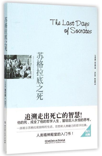 苏格拉底之死——人类精神殿堂的入门书!一部展示苏格拉底独特的生活、思想和人格魅力的哲学经典。