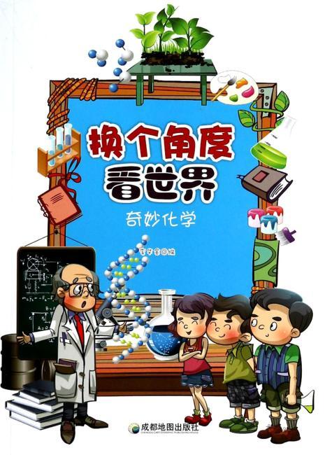 奇妙化学(换个角度看世界)