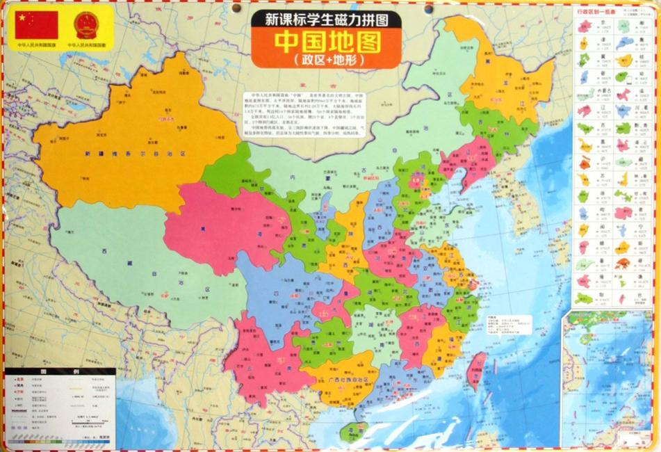 """""""新课标""""学生磁力拼图—中国地图"""