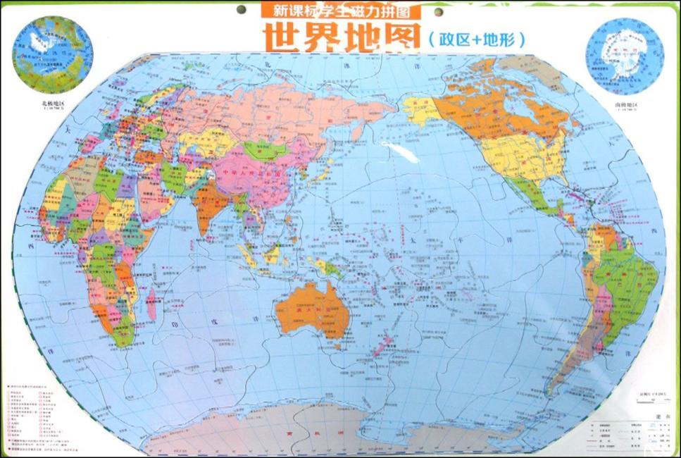 """""""新课标""""学生磁力拼图—世界地图"""