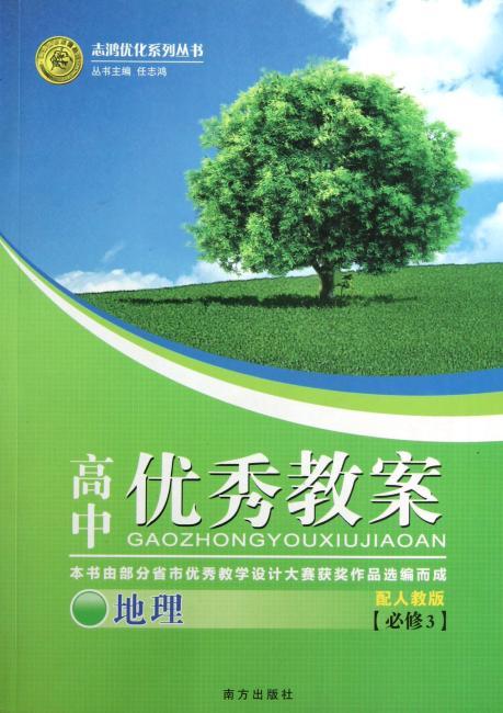 优秀教案地理必修3(人教)
