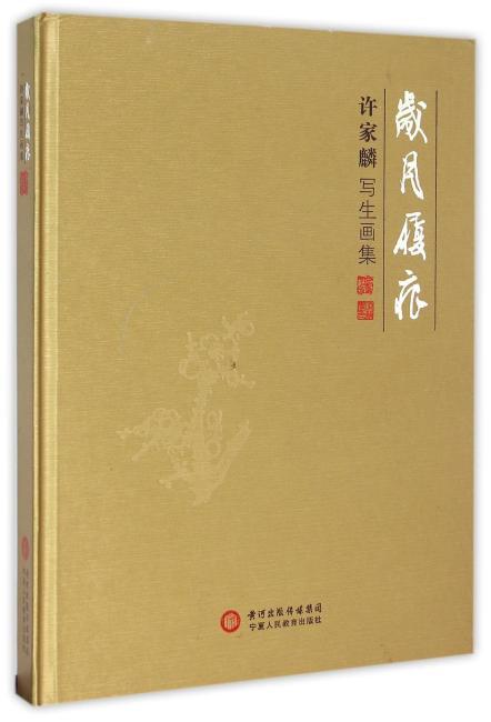 岁月履痕:许家麟写生画集