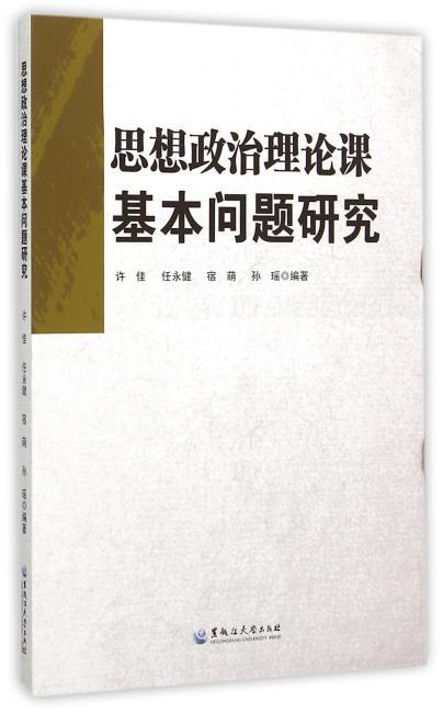 思想政治理论课基本问题研究