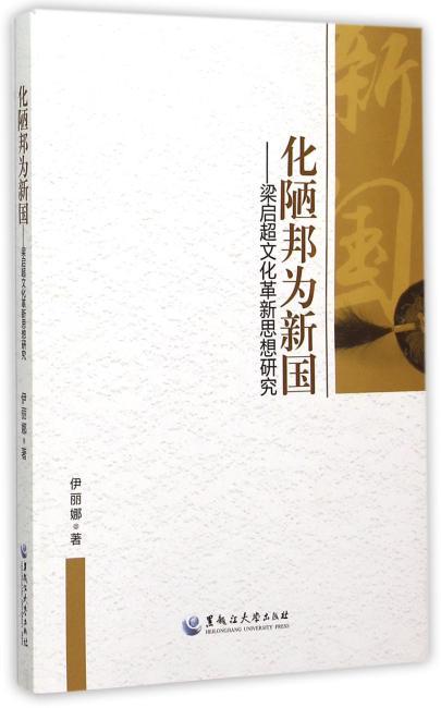 化陋邦为新国:梁启超文化革新思想研究