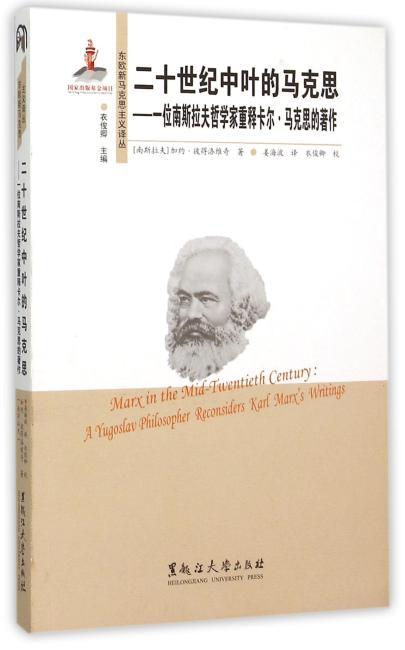 二十世纪中叶的马克思:一位南斯拉夫哲学家重释卡尔·马克思的著作
